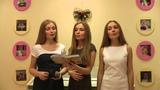 Твоя любовь. Сёстры Рыбачек Лилия (Морозова), Олеся и Алина