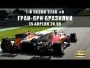 🔥ГРАН-ПРИ БРАЗИЛИИ ЭТАП#6 | 1-й сезон | ONBOARD F1 2017 Championship