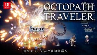 『OCTOPATH TRAVELER(オクトパストラベラー)』Web CM Vol.2