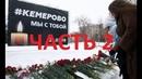 Кемерово. В пожаре погибли три моих дочери.... Независимое расследование, часть 2