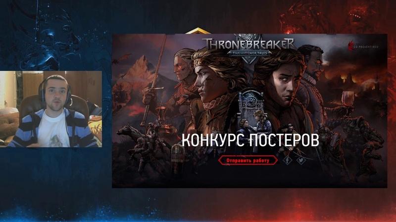 Гвинт Новостной дайджест Кровная вражда Новые карты Лики от Бужи