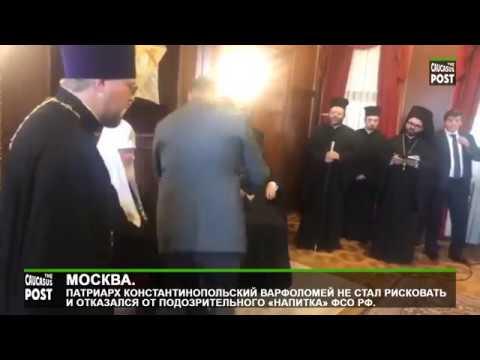 Патриарх Варфоломей не стал рисковать и отказался от подозрительного «напитка» ФСО РФ