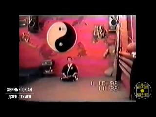 Вин Чун Куен Пай: Thiền / Vịnh Xuân Quyền Phái (ДЗЕН) Huynh Ngoc An / Хвинь Нгок Ан