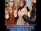 [ChP] Ингуш просит Собчак придержать российскую армию на 1 час, чтобы забрать земли у Осетии
