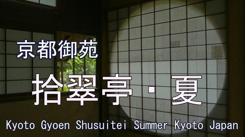 京都御苑 拾翠亭 夏 京都市2018 Kyoto Gyoen Shusui-tei Summer Kyoto Japan