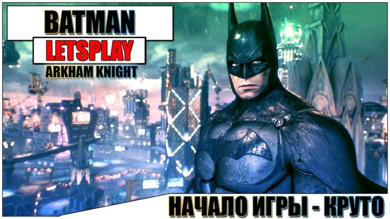 Batman: Arkham Knight - НАЧАЛО ИГРЫ (ОЧЕНЬ ИНТРИГУЕТ) | Паша Фриман