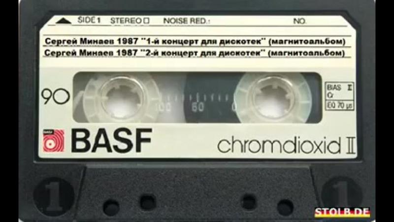 Сергей Минаев (1987) 1-й и 2-й Концерты Для Дискотек (Магнитоальбомы)