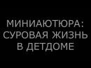 СУРОВАЯ ЖИЗНЬ В ДЕТДОМЕ - Ч.1