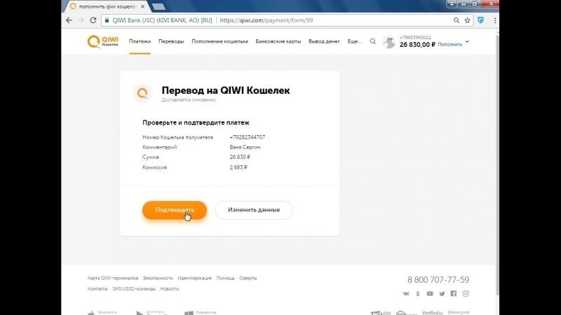 Успешная выплата Илье 07.12.2018