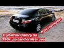 С Убитой Camry до Land Cruiser 200 Часть 2 Глобальное преображение