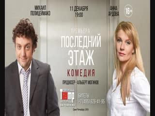 """""""Последний этаж""""/11 декабря/ДК Выборгский"""