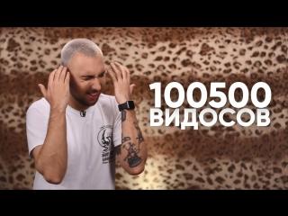 55x55  СТОПИЦОТ ВИДОСОВ (feat. Макс +100500) (Full HD 1080)