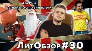 АТЛАНТ РАСПРАВИЛ ПЛЕЧИ (Айн Рэнд) ЛитОбзор #30
