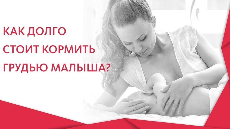 Грудное вскармливание новорожденных. 🤰 Польза и сроки грудного вскармливания новорожденных. 12