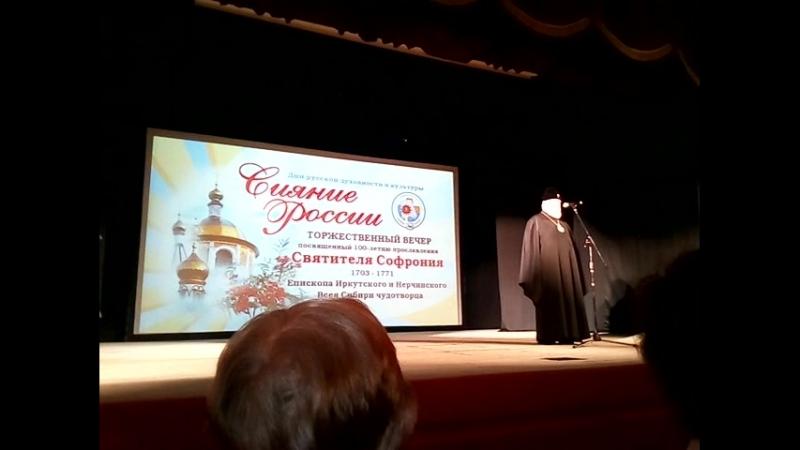 Открытие, молебен празднования 100 летия прославления святителя Софрония