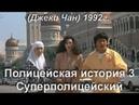 Полицейская история 3 Суперполицейский (Джеки Чан) 1992г.