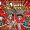 Челябинский цирк