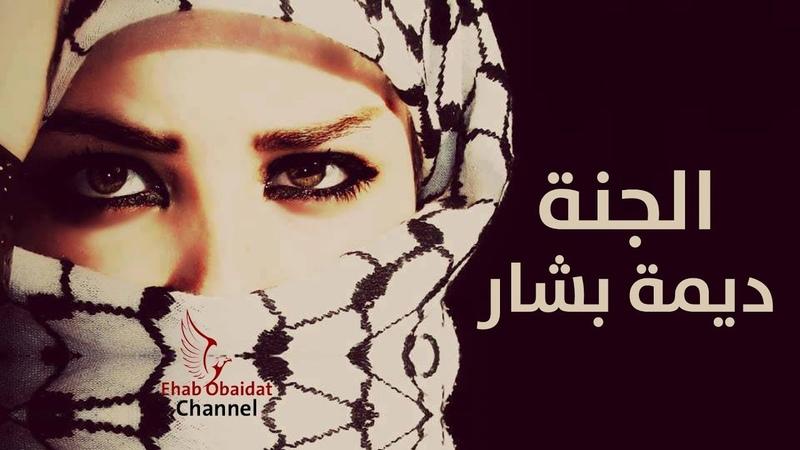 محمد بشار وديمة بشار الجنة ريمكس ديجي Mohammed Bashar Dim