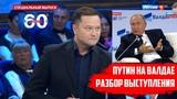 Исаев о выступлении Путина на Валдае (2018) #60минут