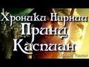 Сказка на ночь Хроники Нарнии. Часть 4. Принц Каспиан Клайв Льюис