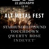 22.12 ALT METAL FEST @ MOD - Вход Бесплатный