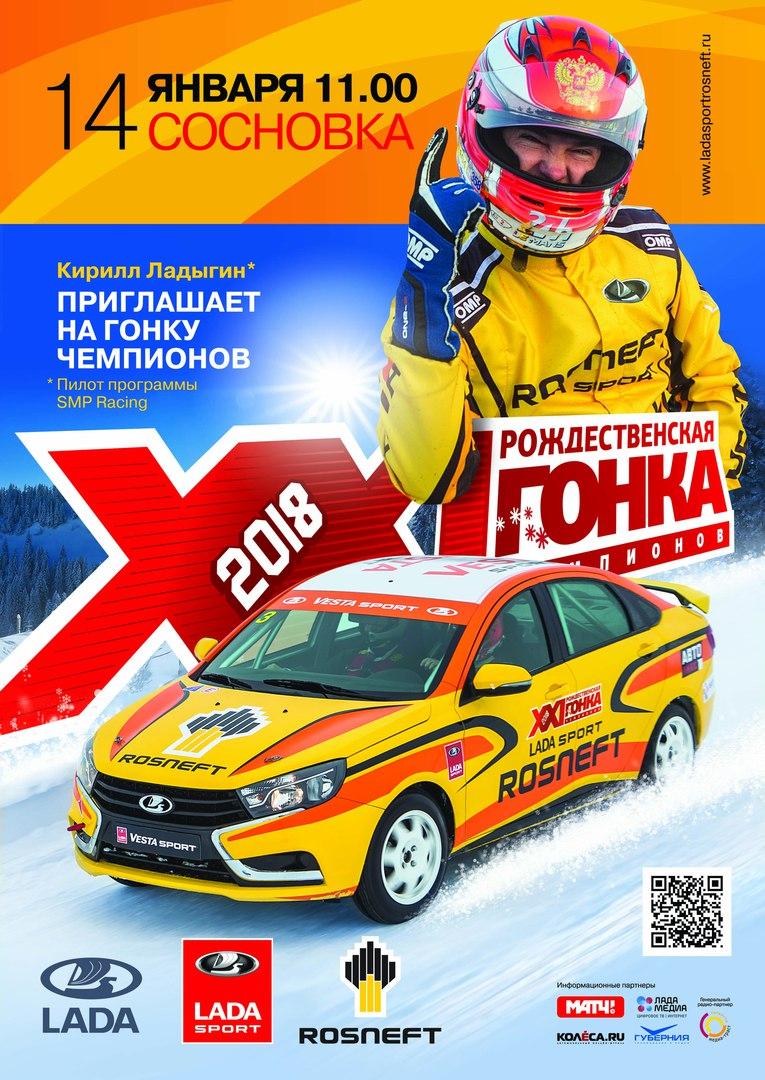 Афиша Тольятти Гонка Чемпионов 2018