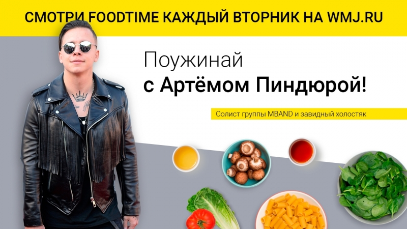 FoodTime с Артёмом Пиндюрой