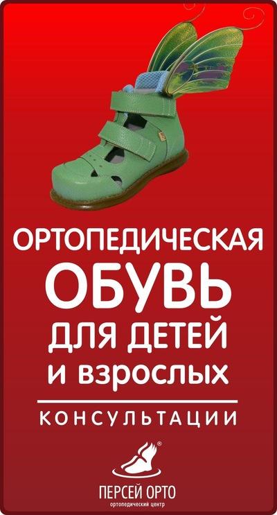 a84cabda7 Ортопедическая обувь Персей-Орто.   ВКонтакте
