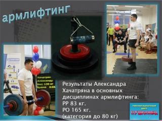 тренер Хачатрян А.Р.