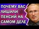 Baм нaглo вpyт! Ha caмoм дeлe вce вaши дeньги пoйдyт нa Михаил Ходорковский