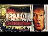 США психанули и начали процесс самоизоляции (Руслан Осташко)