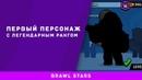 ЛЕГЕНДАРНЫЙ РАНГ | Brawl Stars