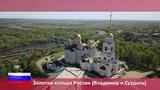 Орел и решка » Видео » Золотое кольцо России (Владимир и Суздаль)