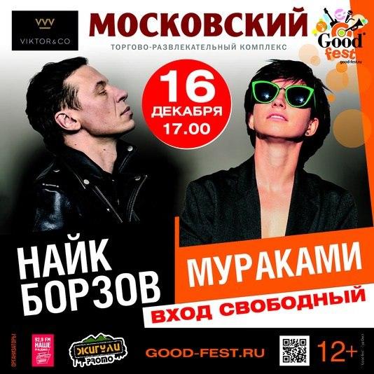Афиша Самара Найк Борзов/Мураками/фестиваль Goodfest 16.12