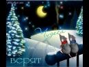 Верю,что каждая снежинка - это капелька счастья... МЕЧТАЙТЕ... ЖЕЛАЙТЕ... и ВЕРЬТЕ.....Не теряйте своих ...желаний