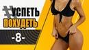 УСПЕТЬПОХУДЕТЬ №8 Программа Тренировок для Похудения. Фитнес Дома.