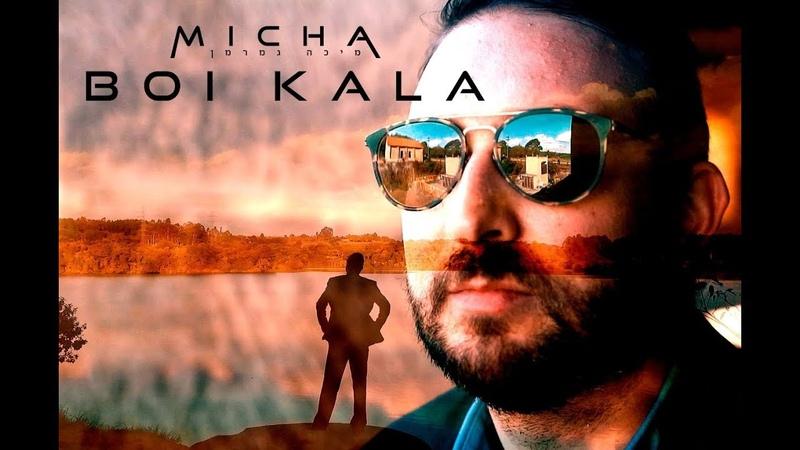 Micha Gamerman - Boi Kala | מיכה גמרמן - בואי כלה (Official Music Video)