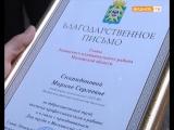 Глава Ленинского района Олег Хромов наградил лучших представителей социальных учреждений района