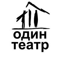 odin_teatr