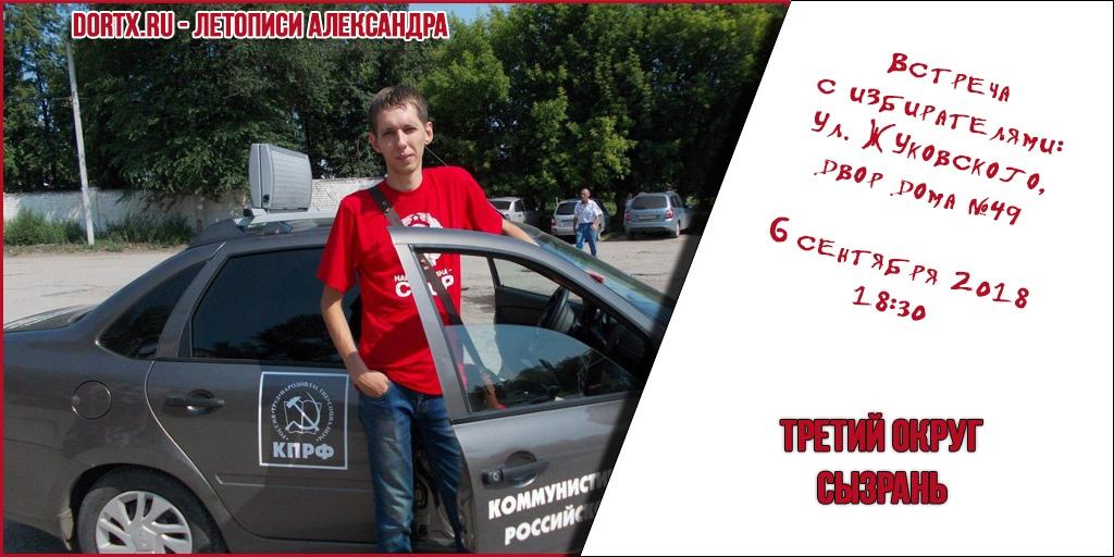 Александр Чернов КПРФ