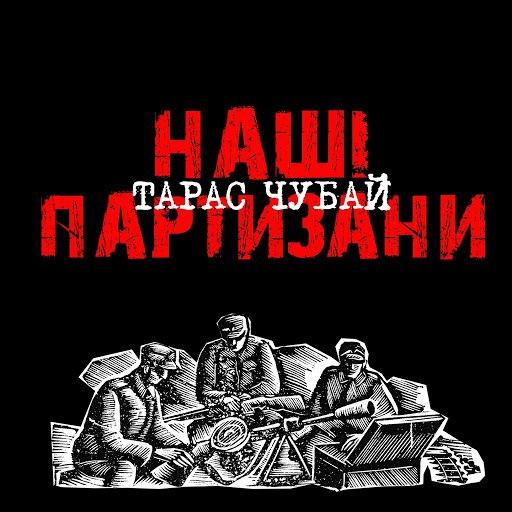 Тарас Чубай альбом Наші партизани (Remastered 2017)