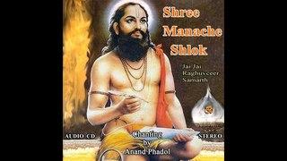 Shree Manache Shlok