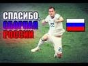 Сборная России ▶ Спасибо!