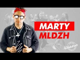 MARTY - MLDZH (Премьера Клипа, 2018)