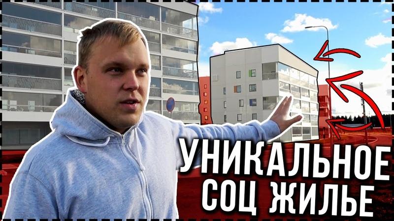 Социальное жильё в Финляндии где всё включено!