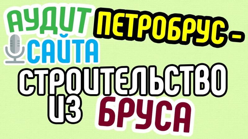Аудит сайта ПетроБрус. Смотрите аудит, который проводит эксперт!