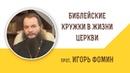 Библейские кружки в жизни Церкви. Протоиерей Игорь Фомин. Библейский портал