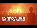 ПОРНОФИЛЬМЫ — «Молодость и панк-рок» (10-04-2016 YOTASPACE)