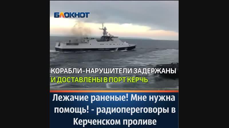 украинские военные корабли Бердянск Никополь и Яны Капу нарушили государственную границу