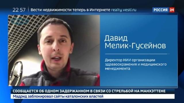 Новости на Россия 24 • Кто охотится на биоматериалы россиян анализы приравняют к персональным данным